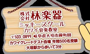 株式会社林楽器 ミッキースクール【公式ホームページ】|岐阜県大垣市を拠点に岐阜県内に教室数55教室展開!親切、明るい、楽しい音楽教室です。|カワイグレードテスト会場 年間500名受験 大垣駅から歩いて3分
