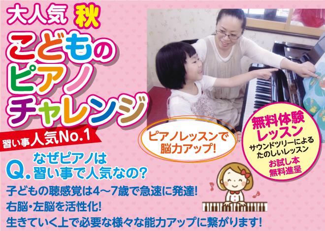 大人気!新春 こどものピアノチャレンジ