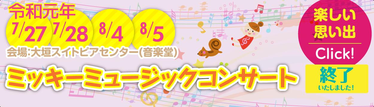7月29日・7月29日・8月6日・8月7日|ミッキーミュージックコンサート開催!|会場:大垣スイトピアセンター(音楽堂)