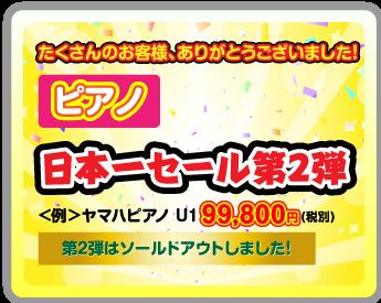 ピアノ日本一セール第2弾|11月3日・4日・5日・6日の4日間限り!