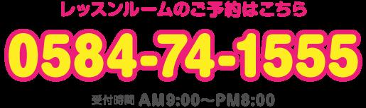 レッスンルームのご予約はこちら 0584-74-1555 受付時間 AM9:00〜PM8:00