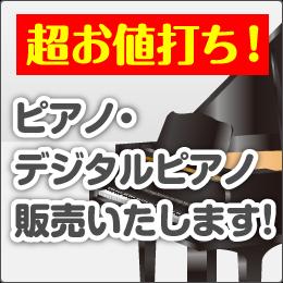超お値打ち!ピアノ・デジタルピアノ販売いたします!