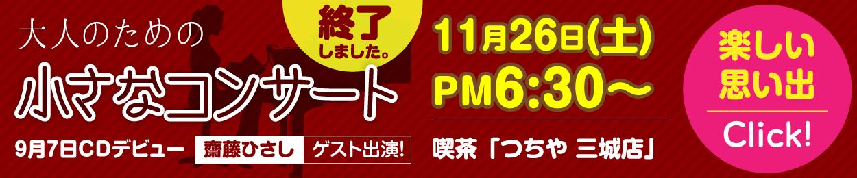 大人のための小さなコンサート|11月26日(土) PM6:30〜 喫茶「つちや 三城店」