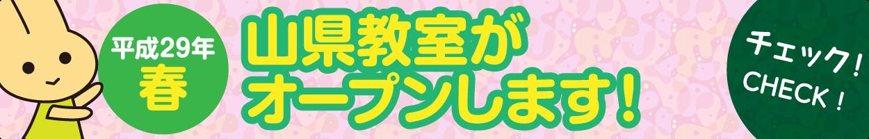 平成29年春 山県教室がオープンします!