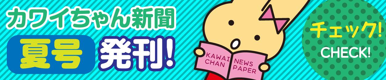 カワイちゃん新聞 夏号 発刊しました!