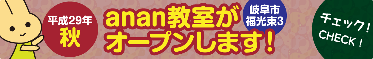 平成29年秋 anan教室がオープンします!
