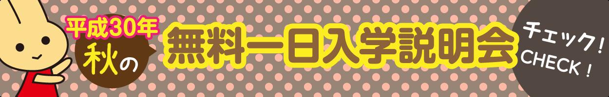 平成30年秋の無料一日入学説明会