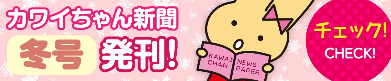 カワイちゃん新聞 冬号 発刊しました!