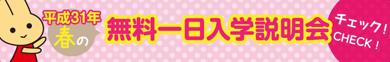 平成31年春の無料一日入学説明会
