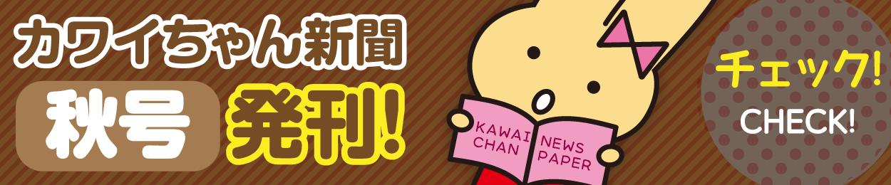 カワイちゃん新聞 秋号 発刊しました!