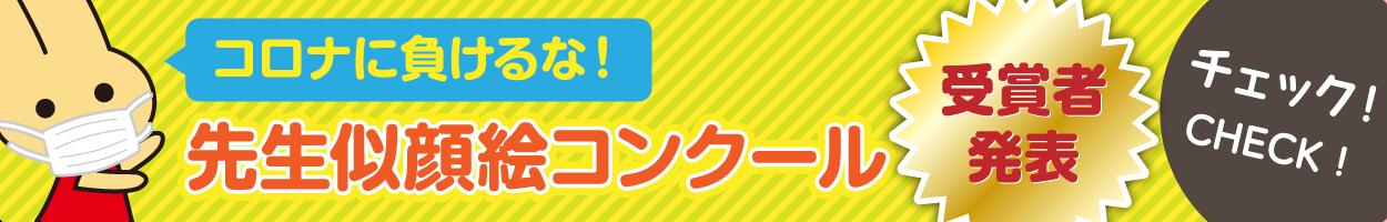 コロナに負けるな 先生似顔絵コンクール 受賞者発表!!