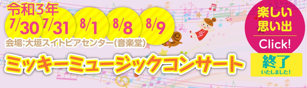 2021年 7月30日・7月31日・8月1日・8月8日・8月9日 ミッキーミュージックコンサート開催! 会場:大垣スイトピアセンター(音楽堂)