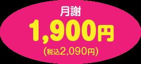 受講料:1回1,620円