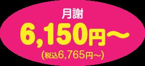 受講料:1回5,940円