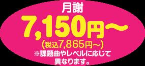 月謝 1ヶ月7,150円+税〜
