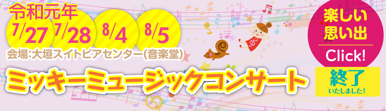 2019年 7月27日・7月28日・8月4日・8月5日|ミッキーミュージックコンサート開催!|会場:大垣スイトピアセンター(音楽堂)