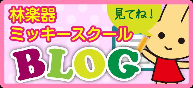 林楽器ミッキースクールブログ
