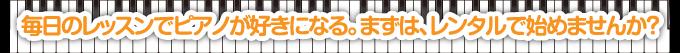 毎日のレッスンでピアノが好きになる。まずは、レンタルで始めませんか?