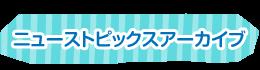 ニューストピックスアーカイブ