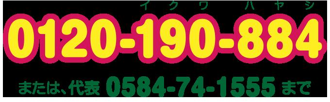 0584-74-1555までお気軽にお電話ください!