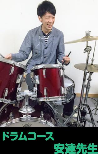 ドラムコース 安達先生