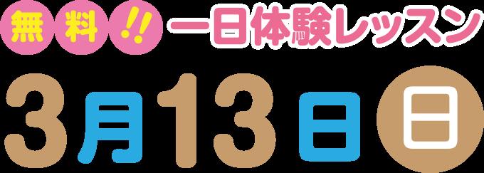 無料!一日体験レッスン|3月13日(日)