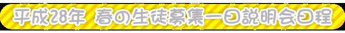 平成28年 春の生徒募集一日説明会日程