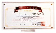 グレードテスト合格者には、カワイグレード認定委員会より≪グレード認定証≫が与えられます。