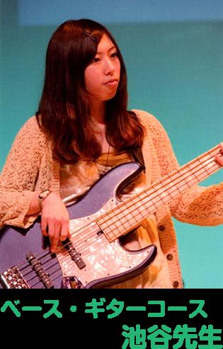 ベース・ギターコース 池谷先生