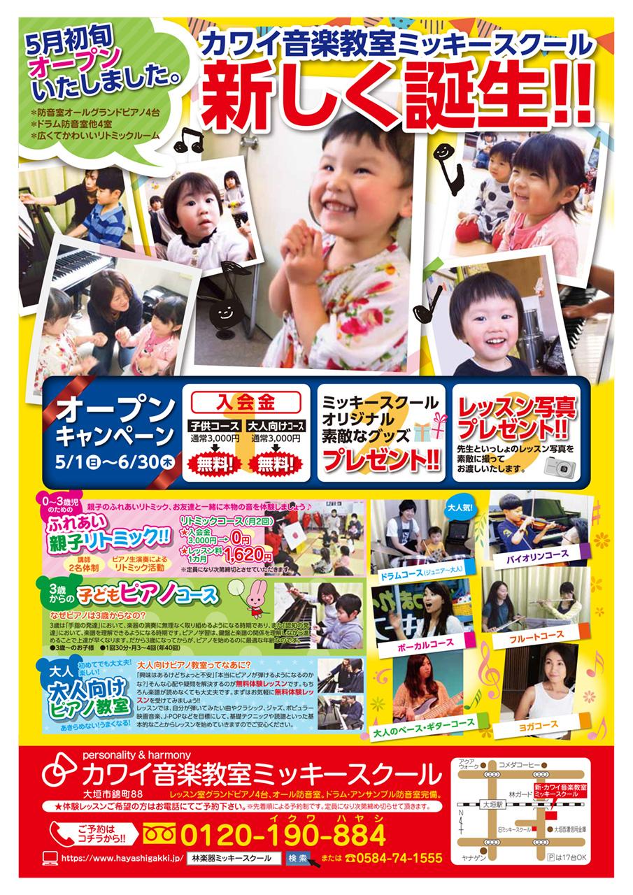 新店舗オープン記念!日本一の特別価格セール!売り切れ御免!音楽教室も一新リニューアル!