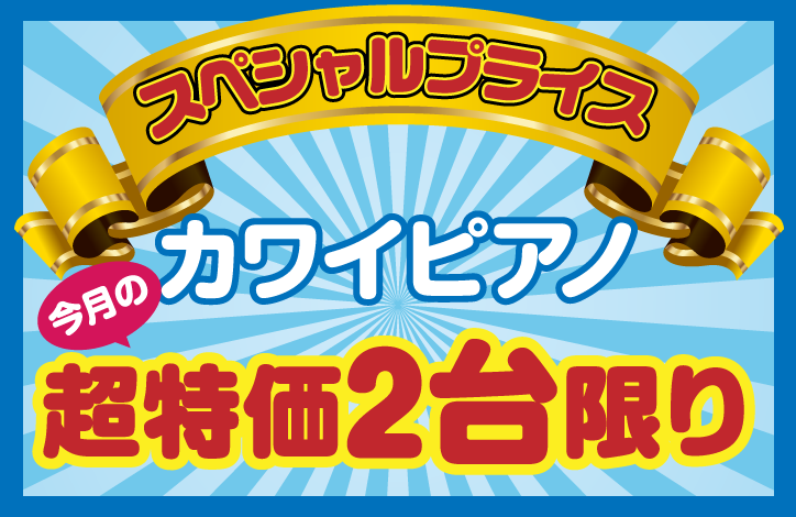 スペシャルプライス!カワイピアノ・アトラスピアノ超特価限定2台
