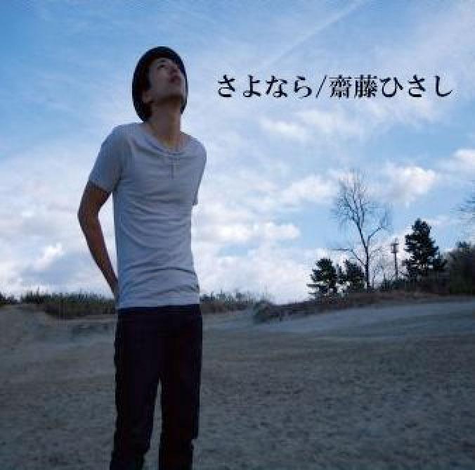 齋藤ひさしが1stミニアルバム「さよなら」