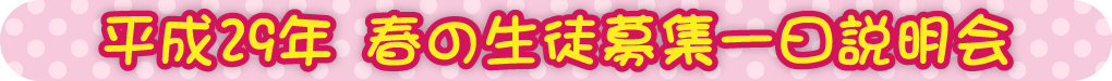 平成29年 春の生徒募集一日説明会