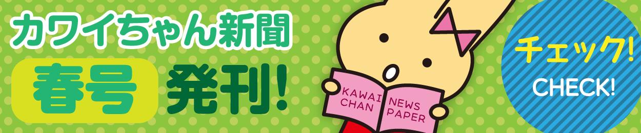 カワイちゃん新聞 春号 発刊しました!