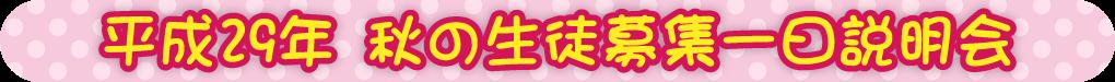 平成29年 秋の生徒募集一日説明会