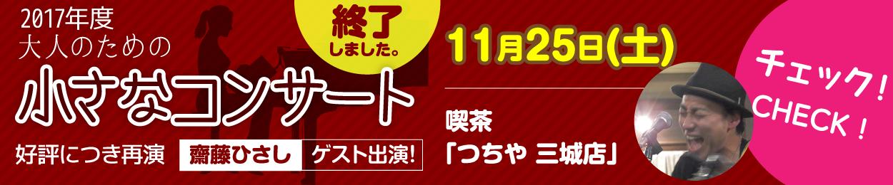 大人のための小さなコンサート|11月25日(土) PM6:30〜 喫茶「つちや 三城店」
