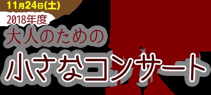 11月24日(土) PM6:30〜|大人のための小さなコンサート