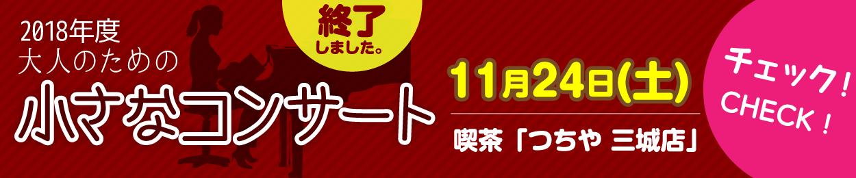 大人のための小さなコンサート|11月24日(土) PM6:30〜 喫茶「つちや 三城店」