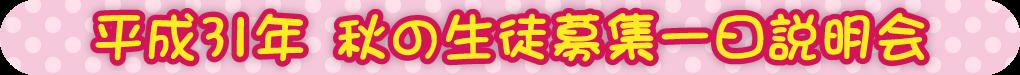 平成31年 春の生徒募集一日説明会