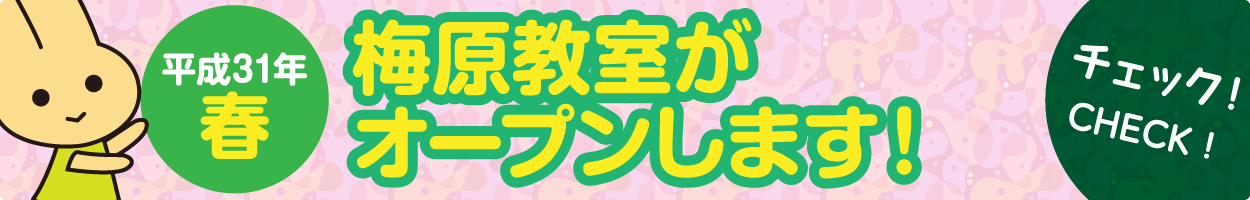 平成31年春 梅原教室がオープンします!