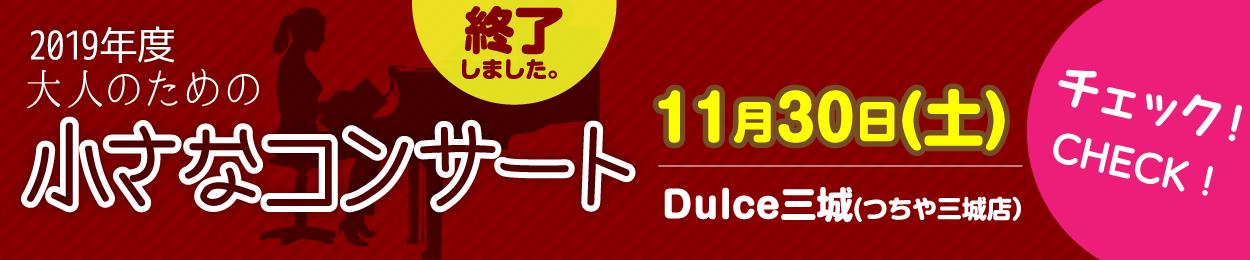 大人のための小さなコンサート|11月30日(土) PM6:30〜 喫茶「つちや 三城店」