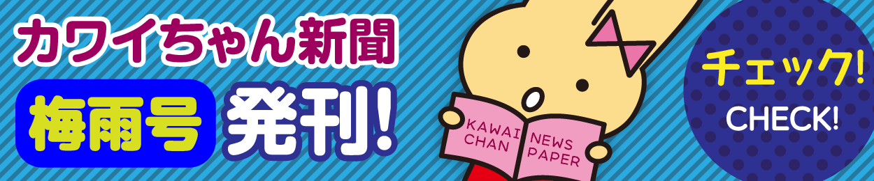 カワイちゃん新聞 梅雨号 発刊しました!
